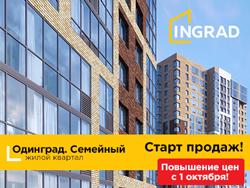 ЖК «Одинград. Семейный квартал» Квартиры с отделкой и без от 2 млн